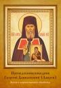 Максим ЯКОВЛЕВ, Преподобноисповедник Георгий Даниловский (Лавров)