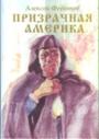 Алексей ФЕДОТОВ, Призрачная Америка