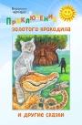 Вероника ЧЕРНЫХ, Приключения золотого крокодила и другие сказки