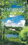 """Ярослав ШИПОВ, """"Райские хутора"""" и другие рассказы"""