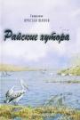 Ярослав ШИПОВ, Райские хутора