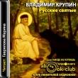 Владимир КРУПИН, Русские святые