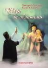 Дмитрий Савельев, Ленуся Кочергина. Свет ради облаками