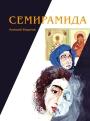 Алексей ФЕДОТОВ, Семирамида