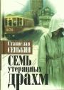 Станислав СЕНЬКИН, Семь утерянных драхм