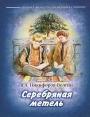 Василий НИКИФОРОВ-ВОЛГИН, Серебряная метель