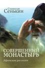 Станислав СЕНЬКИН, Совершенный монастырь