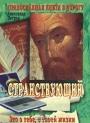 Александр Петров. Странствующий