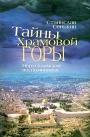 Станислав СЕНЬКИН, Тайны Храмовой горы