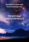 Дмитрий САВЕЛЬЕВ равным образом Леся КОЧЕРГИНА, Три взгляда на бесконечность