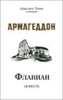 Александр ТОРИК, Флавиан, Армагеддон