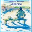 Максим ЯКОВЛЕВ, Фрески