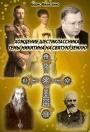Борис НИКИТЕНКО, Хождение Тёмы Никитина нате Святую Землю