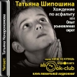 Татьяна ШИПОШИНА, Хождение до асфальту, тож Опыт усыновления сирот