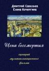 Дмитрий САВЕЛЬЕВ равным образом Алёна КОЧЕРГИНА, Цена бессмертия, сценарий