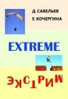 Дмитрий САВЕЛЬЕВ да Олёна КОЧЕРГИНА, Экстрим