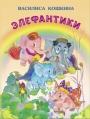Василиса Кошкина. Элефантики